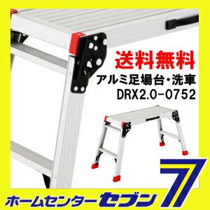 【送料無料】アルミ 足場台 DRX-0752 ハセガワ[drx 0752 1台 軽量 作業…...:hc7:10003361