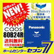 パナソニック バッテリー カオス N80B24R/C6 Panasonic【365日毎日出荷】【新品】【日本全国送料無料】【代引手数料無料】【廃バッテリー引取りサービス有り】[n80b24rc6 coas CAOS Blue Battery]【RCP】