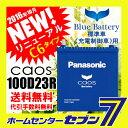 パナソニック バッテリー カオス N100D23R/C6 Panasonic【365日毎日出荷】【新品】【日本全国送料無料】【代引手数料無料】【廃バッテリー引取りサービス有り】[n100d23rc6 coas CAOS Blue Battery]【RCP】