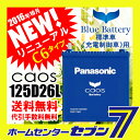 パナソニック バッテリー カオス N125D26L/C6 Panasonic【365日毎日出荷】【新品】【日本全国送料無料】【代引手数料無料】【廃バッテリー引取りサービス有り】[n125d26lc6 coas CAOS Blue Battery]【RCP】