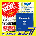 パナソニック バッテリー カオス N125D26R/C6 Panasonic【365日毎日出荷】【新品】【日本全国送料無料】【代引手数料無料】【廃バッテリー引取りサービス有り】[n125d26rc6 coas CAOS Blue Battery]【RCP】