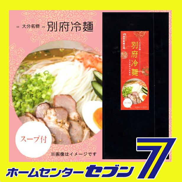 別府冷麺 (274g×30) [麺類 大分県 物産 特産品 郷土料理 ケース販売]