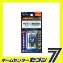 大容量充電池 TSA-013 ELPA [電話機用]