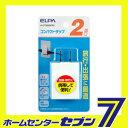 コンパクトタップ2コ口 A-CT002B(W) ELPA [配線小物]【RCP】