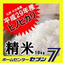 ヒノヒカリ 送料無料 29年産 精米10kg 九州 大分県産...