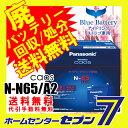 カオス バッテリー n65a2 N-N65/A2 [廃バッテ...