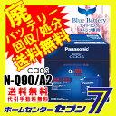 カオス バッテリー q90a2 N-Q90/A2 [廃バッテ...