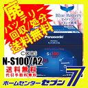カオス バッテリー s100a2 N-S100/A2 [廃バッテリー回収/処分無料] アイドリングス