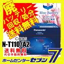 カオス バッテリー t110a2 N-T110/A2 [廃バ...
