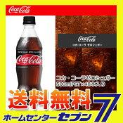 【2ケースセット】 コカ・コーラゼロシュガー 500mlPET [ケース販売 コカコーラ ドリンク 飲料 ソフトドリンク]【メーカー直送/代金引換不可】