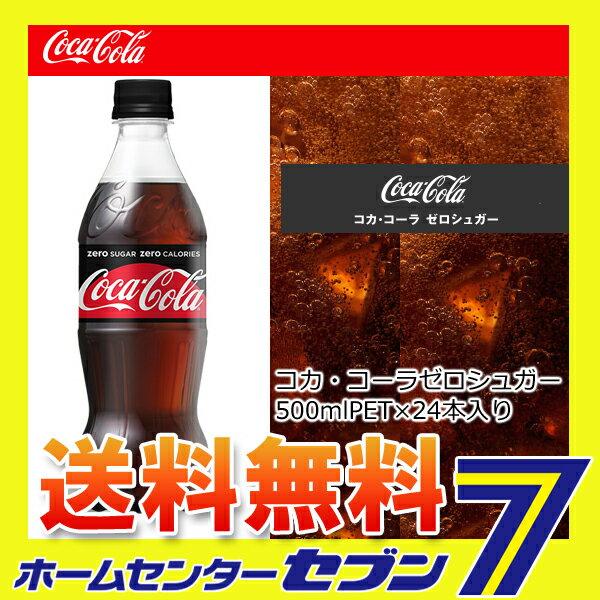 送料無料コカ・コーラゼロシュガー500mlPETコカ・コーラ[ケース販売コカコーラドリンク飲料ソフト