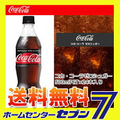 【送料無料】コカ・コーラゼロシュガー 500mlPET コカ・コーラ [ケース販売 コカコーラ ドリンク 飲料 ソフトドリンク]