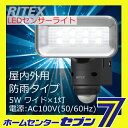 LEDセンサーライト 5W ワイド ACタイプ LED-AC105 ライテックス [屋外 led 100v 防雨 夜道 防犯 庭 足元]