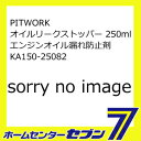 PITWORK オイルリークストッパー 250ml エンジンオイル漏れ防止剤 KA150-25082 [自動車用 ガソリン・ディーゼル共用]