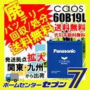 カオス バッテリー 60b19lc6 [廃バッテリー回収/処分無料] 標準車(充電制御車)用 パナソ...