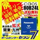 カオス バッテリー 80b24lc6 [あす楽] [廃バッテ...