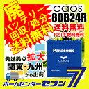 カオス バッテリー 80b24rc6 [あす楽] [廃バッテ...