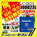 カオス バッテリー 100d23lc6 [廃バッテリー回収/処分無料] 標準車(充電制御車)用 パナ...