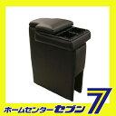 伊藤製作所 軽自動車専用アームレスト 汎用タイプ ブラック ダブルストレージミニ DSM-1
