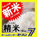 【送料無料】新米 ヒノヒカリ 30年産 精米10kg 九州 ...