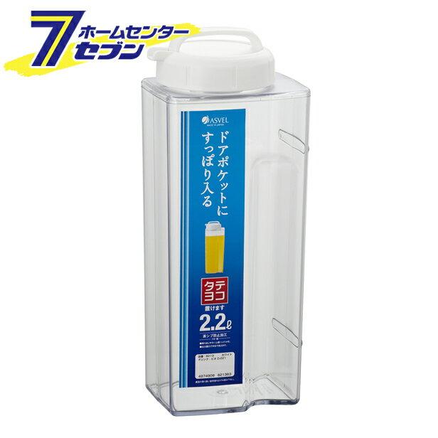 ドリンク・ビオ縦横 2.2L D−221 アスベル ASVEL [ピッチャー 水さし 麦茶ポット]