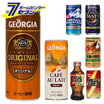 ジョージアカフェオレ微糖ブラックカフェラテ缶コーヒー&リアルゴールド7種類から選べるよりどり2ケース