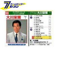 【ポイント10倍】本人歌唱カラオケテープ 大川 ...の商品画像