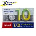 【ポイント10倍】カセットUR 10分 1P UR-10M /日立マクセル[EOS]【ポイントUP:2019年5月22日pm13時~5月30日pm23時59】