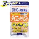 DHC ダイエットパワー20日分 60粒 ≪dhc サプリ ...