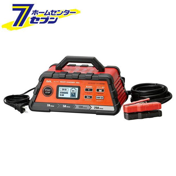 12v/24vバッテリー充電器SMARTCHARGER25ANo2708大橋産業BAL[カーバッテリ