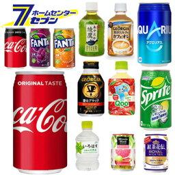 <strong>いろはす</strong> ファンタ Qoo<strong>りんご</strong>などミニPET・缶 7種類から選べる よりどり 【2ケースセット】【キャッシュレス5%還元】