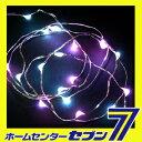 室内用 LEDジュエリーライト 20球 電池式 (白・ピンク...