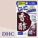 【健康サプリ】【アミノ酸配合】DHC 香酢 20日分 60粒【メール便/代引不可/着日指定不可】