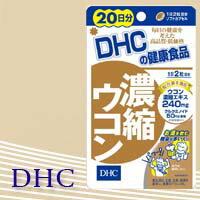 エントリーでポイント10倍濃縮ウコン20日分40粒DHC[ウコン加工食品健康サプリ]対象期間:201