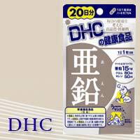 エントリーでポイント10倍DHC亜鉛20日分20粒≪サプリサプリメントdhc栄養補助食品健康補助食品