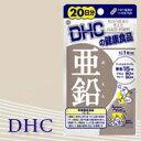 DHC 亜鉛 20日分 20粒 ≪サプリ サプリメントdhc...