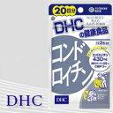 DHC コンドロイチン 20日分 60粒 dhc サプリ コンドロイチン dhc 栄養補助食品 健康補助食品 【メール便/代引不可/着日指定不可】