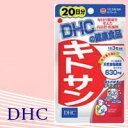 【美容サプリ】【キチンキトサン配合】DHC キトサン 20日分 60粒 【メール便/代引不可/着日指定不可】