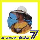 レンズ付防虫ネット SB-2 藤原産業 [園芸機器 刈払機