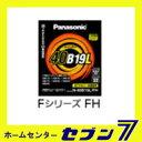 274)パナソニックバッテリーN-34A19R/FH・Fシリーズハイグレード【RCP】