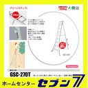 [stepladder, ladder] [tripod] 9 Hasegawa aluminum gardening tripod shaku type GSC -270 [approximately 270cm in height] [a maker direct shipment:] Collect on delivery impossibility  [free shipping:]  [Hasegawa Kogyo] which is the postage separately in Hokkaido, Okinawa, the remote island [RCPnewlife]