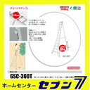 [stepladder, ladder] [tripod] 12 Hasegawa aluminum gardening tripod shaku type GSC -360 [approximately 360cm in height] [a maker direct shipment:] Collect on delivery impossibility  [free shipping:]  [Hasegawa Kogyo] which is the postage separately in Hokkaido, Okinawa, the remote island [RCPnewlife]