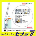 [stepladder, ladder] [tripod] two Hasegawa ladder 7.18m in total length light weight type HC2-71 [a maker direct shipment:] Collect on delivery impossibility  [free shipping:]  [Hasegawa Kogyo] which is the postage separately in Hokkaido, Okinawa, the remote island [RCPnewlife]