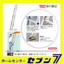 ハセガワ 2連はしご全長5.84m軽量タイプHC2-61【メーカー直送:代引き不可】<長谷川工業><梯子 ハシゴ>
