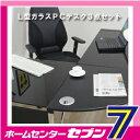 L型ガラスPCデスク3点セット パソコンデスク オフィスデスク*80598・88778