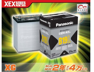 274)It is conformity エグゼクスグレー in Panasonic battery D23R/XG55D23R - 75D23R