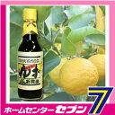 柚子 ゆずぽん酢醤油 360ml *くしの農園*【RCP】
