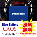 Saturday and Sunday are compatible correspondence to battery of Panasonic battery chaos caos [domestic car use] &lt;55D23L 60D23L 65D23L 70D23L 75D23L 80D23L 85D23L 90D23L 95D23L during shipment [collect on delivery fee free of charge] [95D23L/C4], too