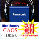 Saturday and Sunday are compatible correspondence to battery of Panasonic battery chaos caos [domestic car use] &lt;48D26R 50D26R 55D26R 60D26R 65D26R 75D26R 80D26R 85D26R 110D26R 115D26R during shipment [collect on delivery fee free of charge] [115D26R/C4], too