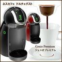 【家電】【キッチン家電】【コーヒーメーカー】ネスカフェ ドルチェグスト…